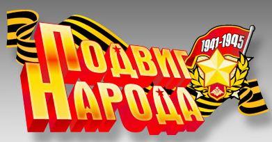 ЭЛЕКТРОННЫЙ БАНК ДОКУМЕНТОВ «ПОДВИГ НАРОДА В ВЕЛИКОЙ ОТЕЧЕСТВЕННОЙ ВОЙНЕ 1941-1945 ГГ.»